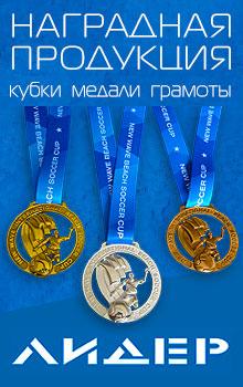 Наградная продукция. Кубки, медали, награды, дипломы